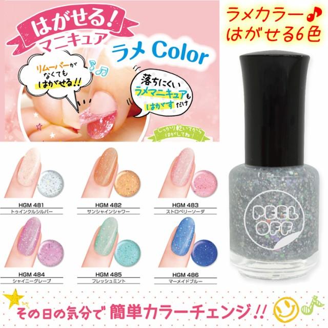 NEW【BWはがせるマニキュア】ラメカラー 全6色 ...