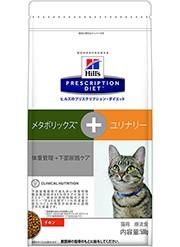ヒルズ 猫 メタボリックス+ユリナリー 2kg