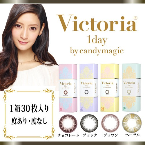 Victoria 1day by candy magic(度あり・度なし/30...