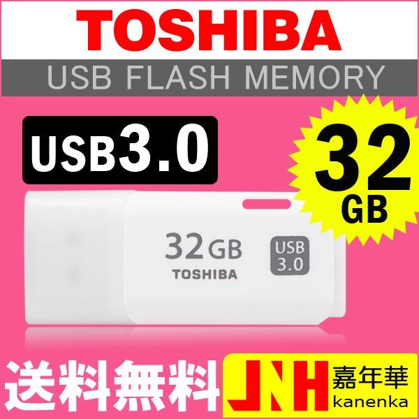 送料無料 USBメモリ32GB 東芝 TOSHIBA USB3.0 海...