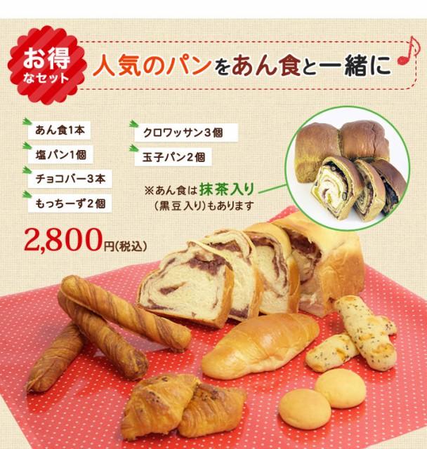 パン詰め合わせ【送料無料】【神戸で人気のパンの...