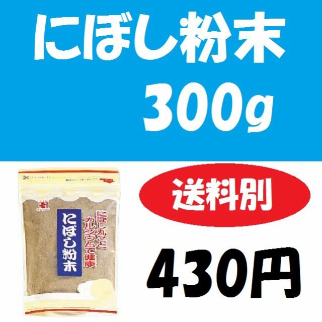 にぼし粉末 300g/同梱商品/430円/いわし/カルシ...
