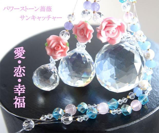 愛・恋・幸福☆パワーストーン薔薇 天然石サンキ...