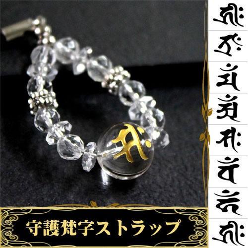天然石 金彫守護梵字 お守りパワーストーン スト...