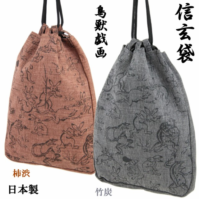 信玄袋 鳥獣戯画 柿渋布/竹炭布 通しマチ巾着 綿1...