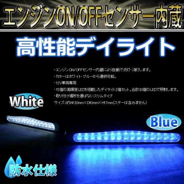 LED デイライト 超省電力!エンジンON/OFFセンサ...
