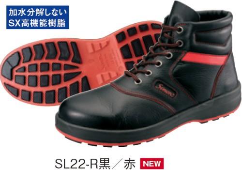 シモンライト安全靴Fソール黒/赤SL22-R