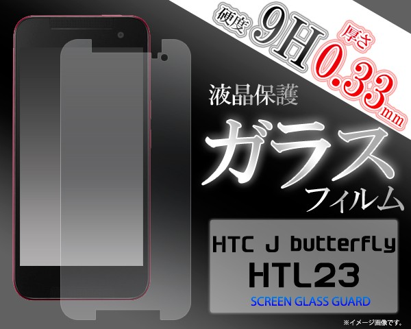 【HTC J butterfly HTL23用】液晶保護ガラスフィ...