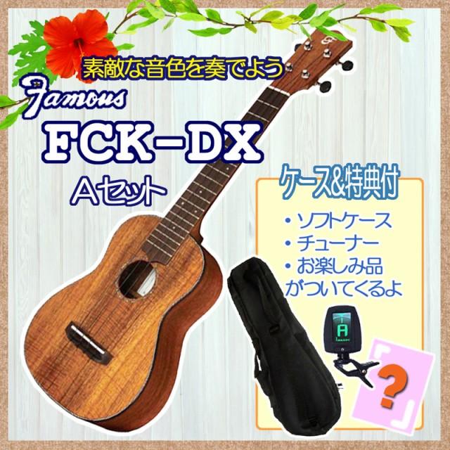 Famous(フェイマス)「FCK-DX」コンサート・ウクレ...