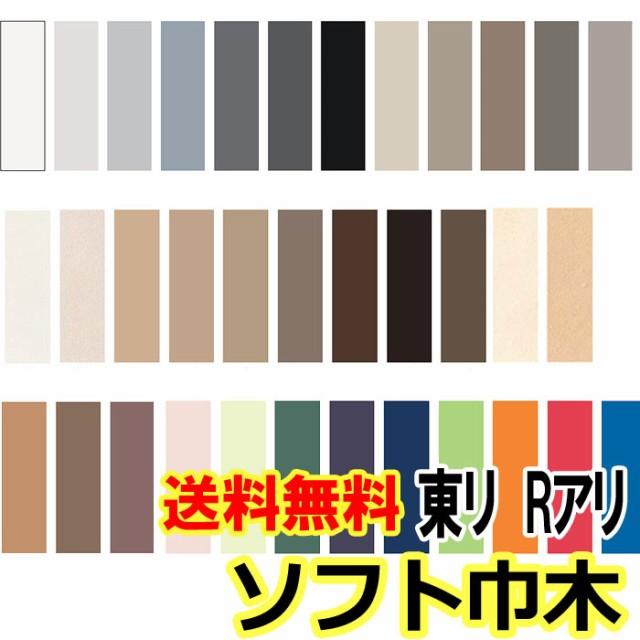 東リ ソフト巾木(Nm) 長さ90.9cm×高さ6cm 25...