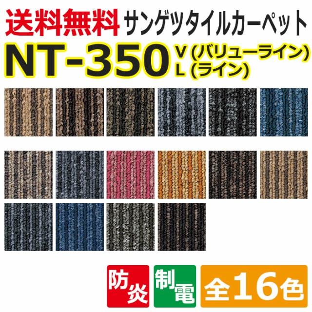 サンゲツタイルカーペット 約50×50cm 20枚入り N...