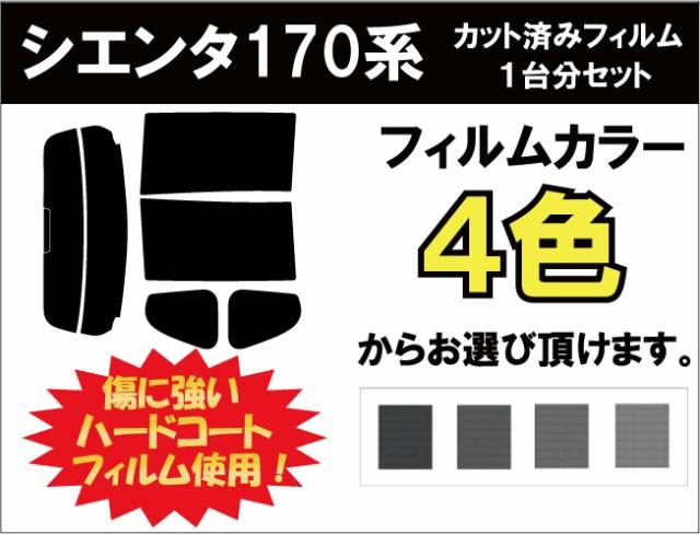 シエンタ 170系 カット済みカーフィルム リヤセッ...