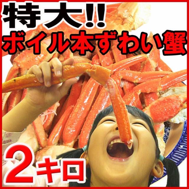 【送料無料】身入り抜群!!特大ボイルズワイ蟹足2kg/ズワイガニ/カニ/脚/訳あり【rk】