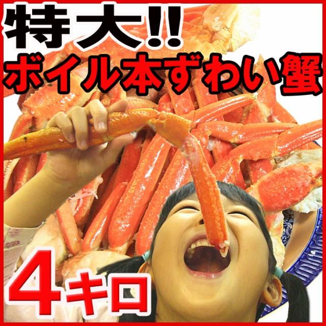【送料無料】身入り抜群!!特大ボイルズワイ蟹足4k...