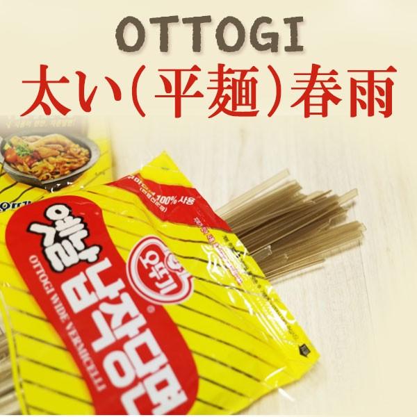 オットギ  太い(平麺)春雨 400g(16人前) ★...