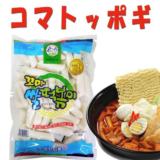 【冷蔵選択必要!】 コマトッポキ600g ★韓国食...