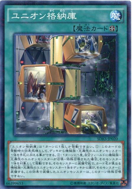 ユニオン格納庫 ノーマルパラレル SDKS-JP020 ...