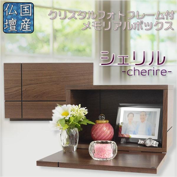国産【クリスタルフォトフレーム付メモリアルボッ...