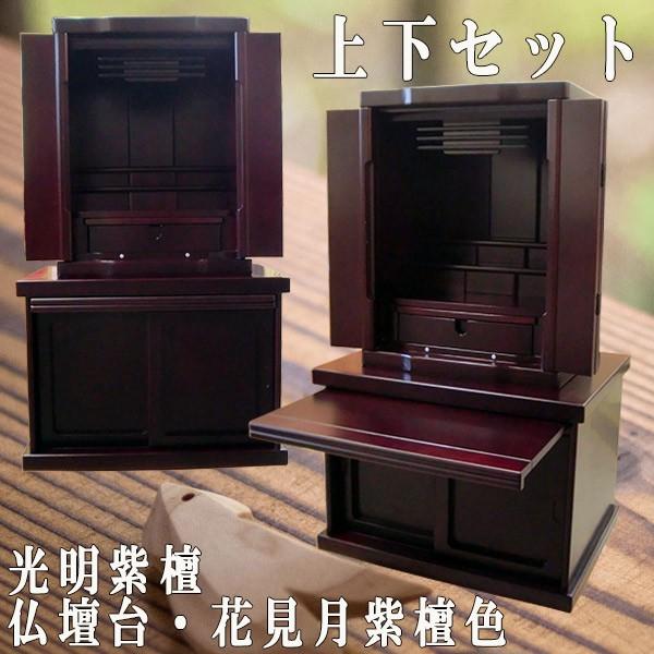 仏壇・仏壇台上下セット【ミニモダン仏壇・光明1...