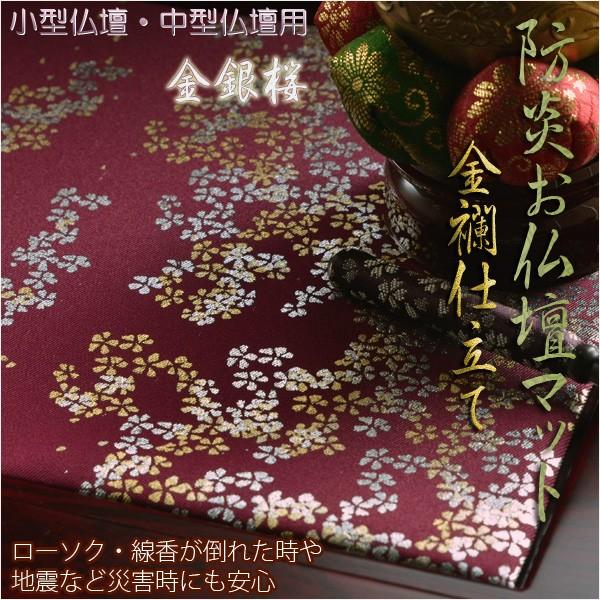 豪華金襴仕立【高級防炎お仏壇マット金彩 金銀桜...