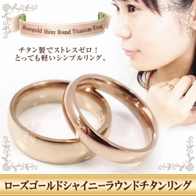 チタンリング 指輪 ローズゴールドシャイニーラウ...