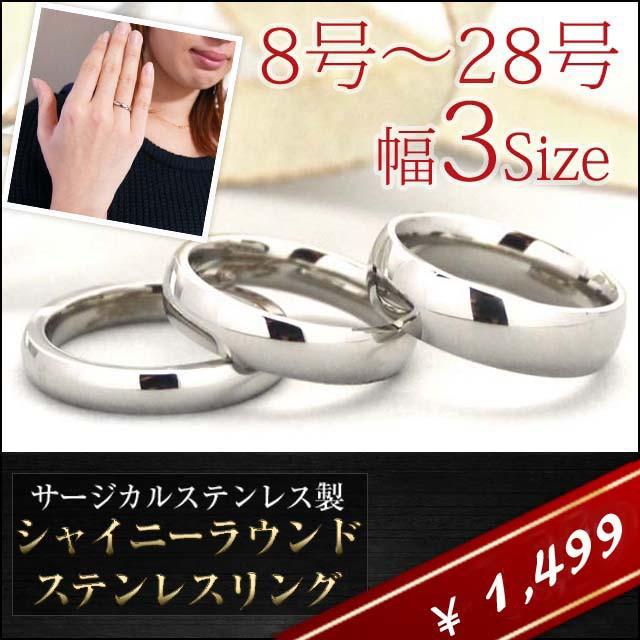 【NANA】リング 指輪 ステンレスリング シャイニ...