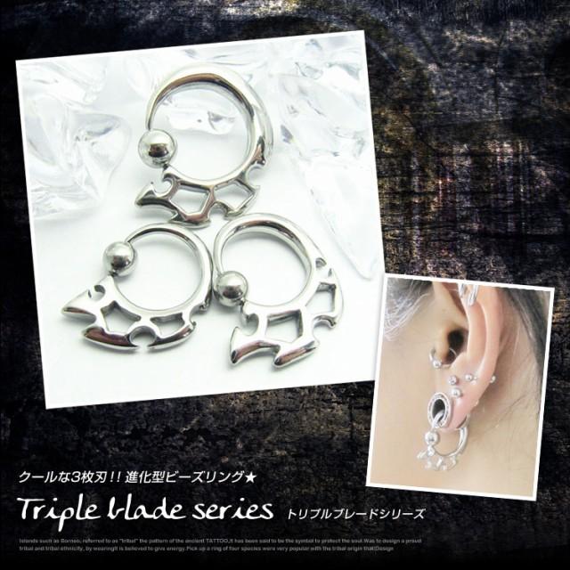 [1,000円ポッキリSALE] ボディピアス トリプルブ...