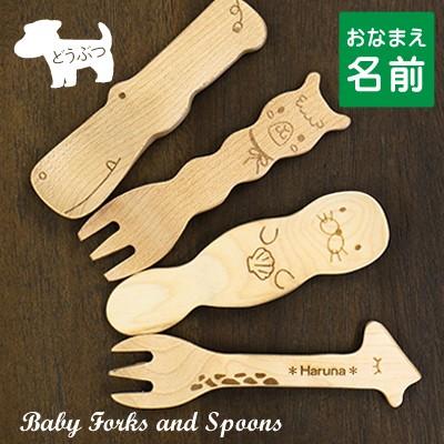 ベビー 名入れ ≪木製スプーン・アニマル≫ プレ...