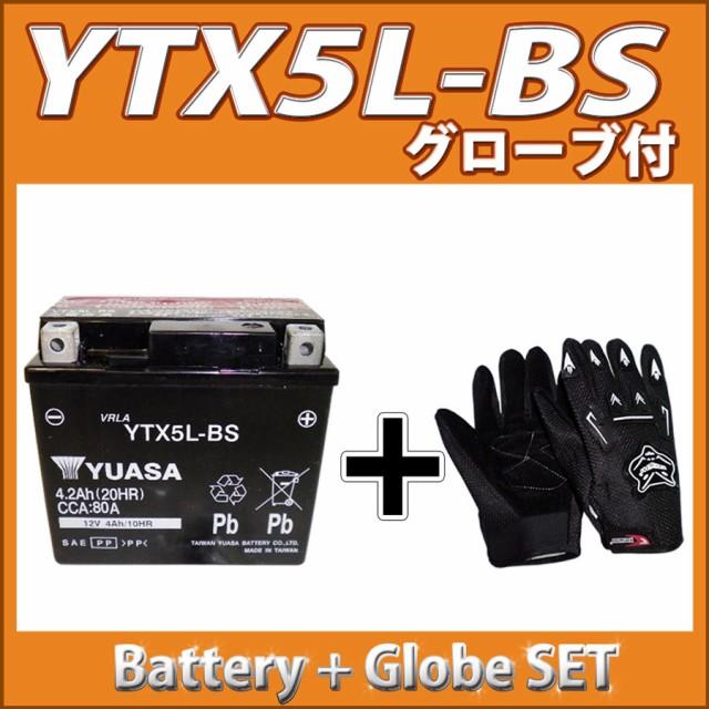 グローブ付 ◆ 台湾 YUASA ユアサ YTX5L-BS 互換 ...