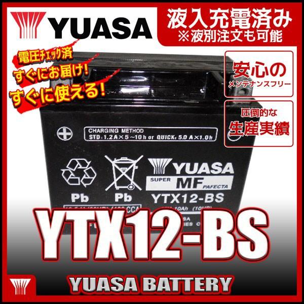 YUASA ユアサ YTX12-BS 互換 GTX12-BS FTX12-BS D...