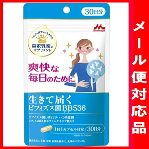 森永乳業 生きて届く ビフィズス菌 BB536...