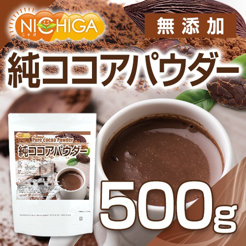 ココアパウダー 純ココア 500g 【メール便選択で...