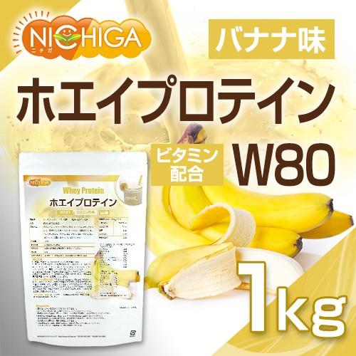 ホエイプロテインW80 バナナ風味 1kg 11種...
