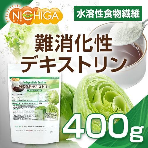 難消化性デキストリン(dextrin) 微顆粒品 400...