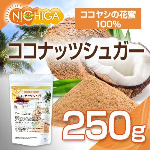ココナッツシュガー 250g 【メール便選択で送...