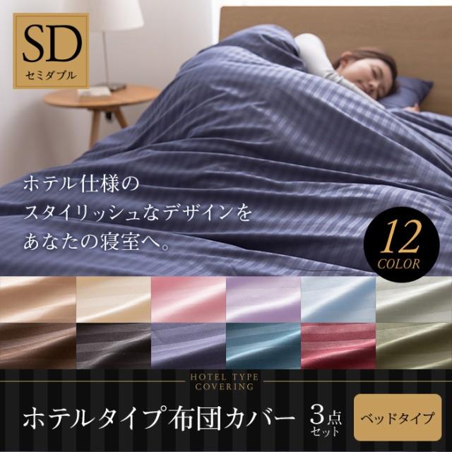 ホテルタイプ 布団カバー3点セット(ベッド用) ...