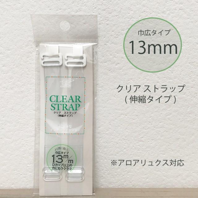 クリアストラップ13mm【透明ストラップ クリア 目...