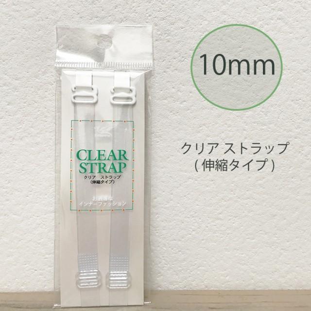 クリアストラップ10mm【透明ストラップ クリア 目...