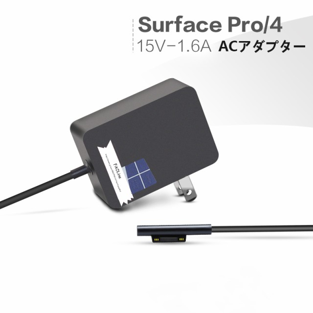 互換新品 Microsoft surface PRO4 用ACアダプター...