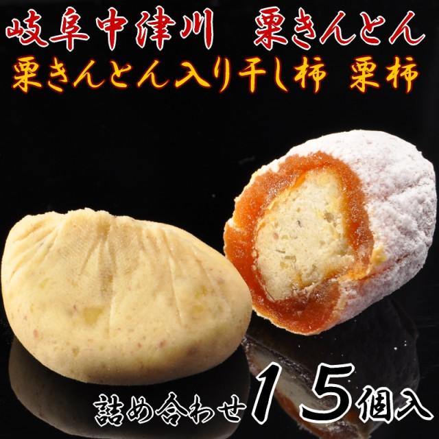 秋の味覚 栗きんとん7個・栗柿8個入り ギフト ...