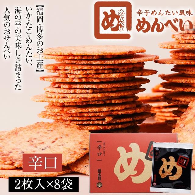 めんべい 辛口(2枚入×8袋)