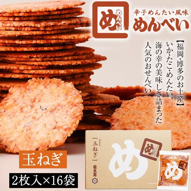 めんべい 玉ねぎ(2枚入×16袋)