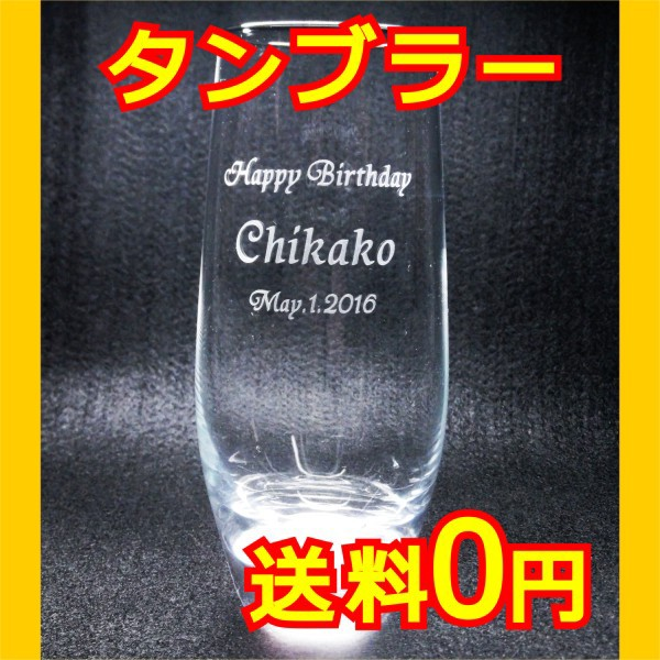 父の日 名入れ グラス タンブラー 誕生日祝い 還...