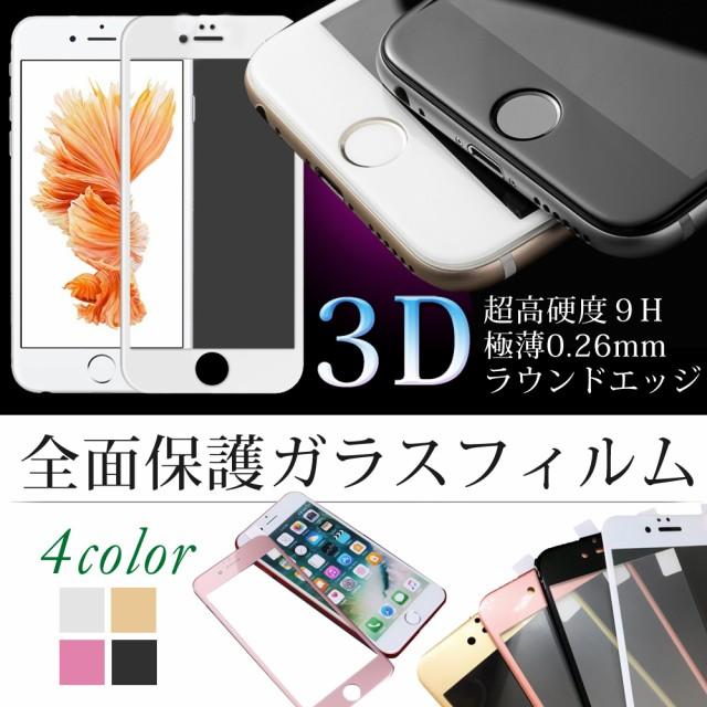 全面保護ガラスフィルム カラフル iPhoneX iPhone...