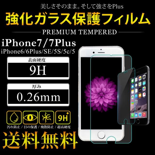 iPhone XR ガラスフィルム クロス付 iPhone 8 保...