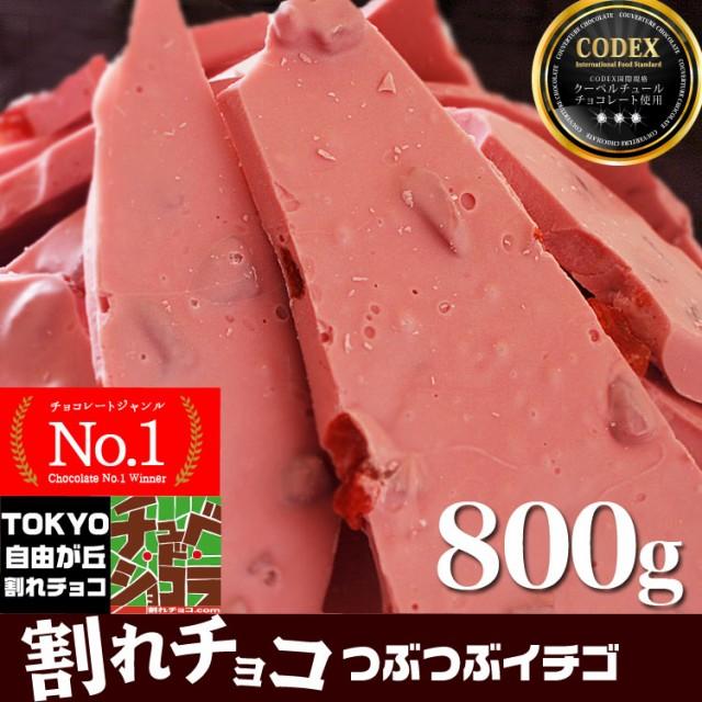割れチョコつぶつぶイチゴ 800g / チュベ・ド...