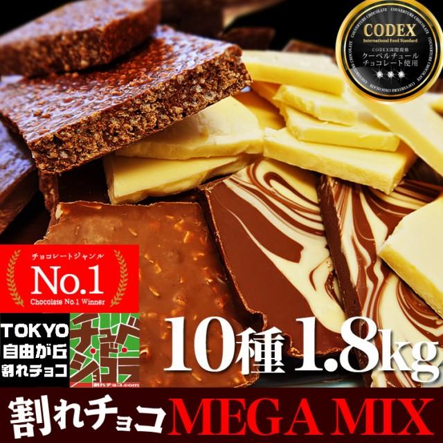 割れチョコメガミックス 10種1.8kg / チュベ・...