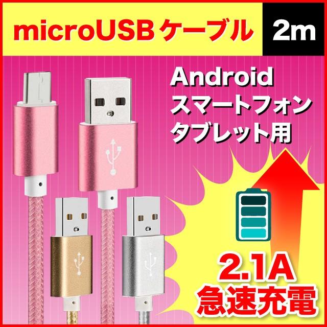 【長期保証】 microUSB 2m マイクロUSB Android用...