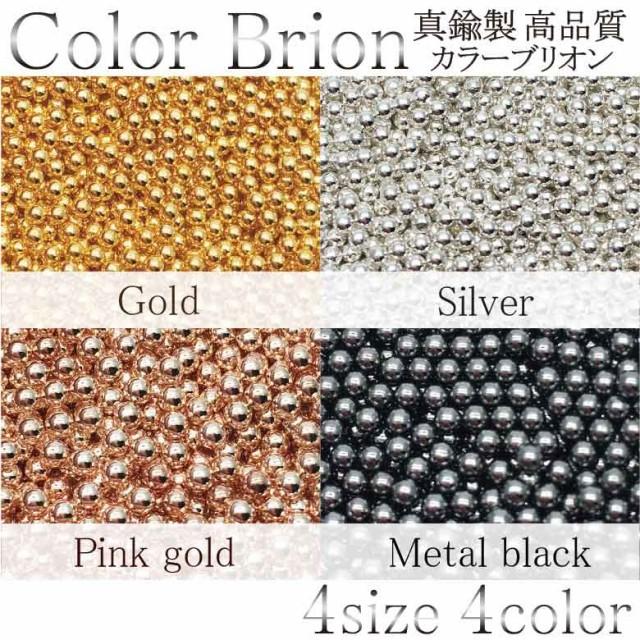 真鍮製 高品質 カラーブリオン 各種 4色 ネイル ...