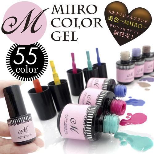 【美色Miiro】ネイルカラージェル  LED&UV対応 1